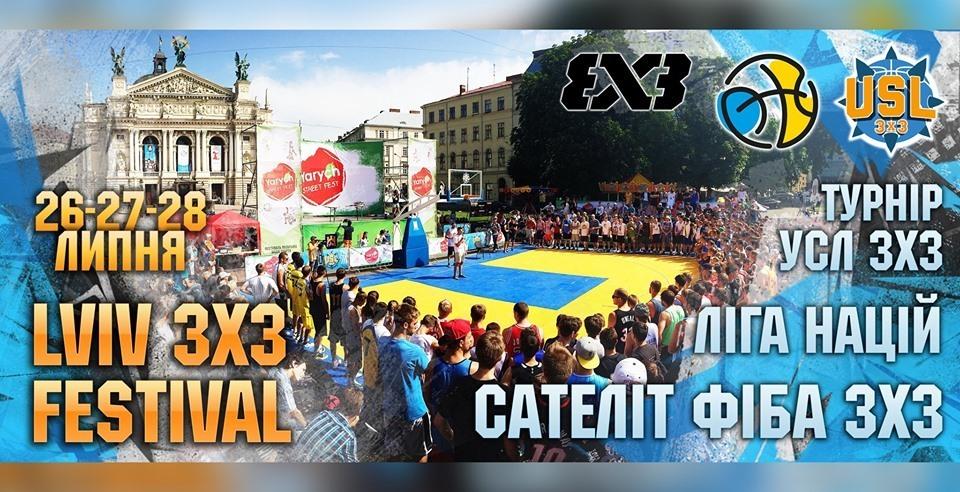 Lviv 3x3 Fest: онлайн відеотрансляція 27 липня
