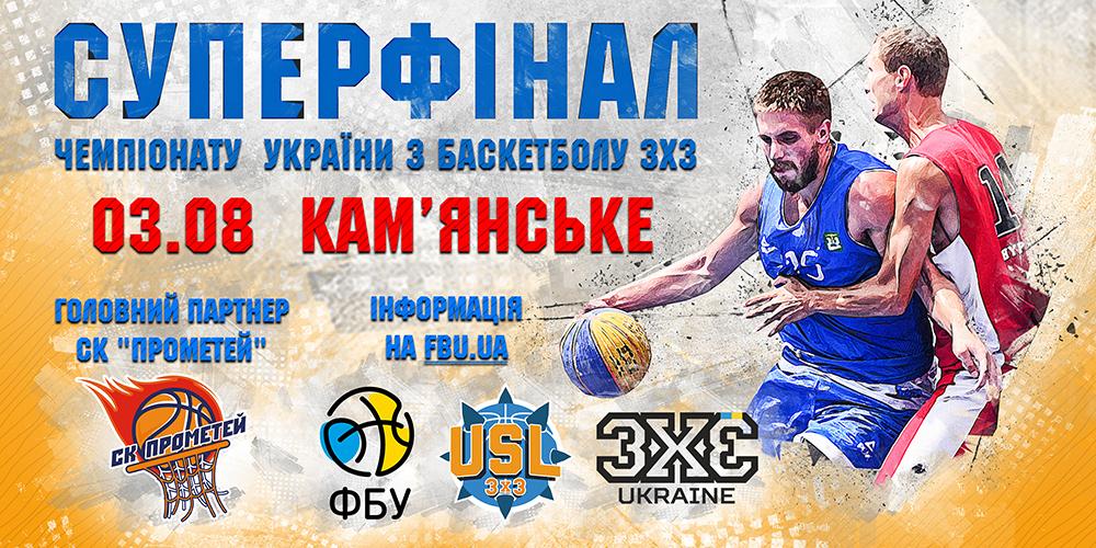 Суперфінал чемпіонату України 3х3: онлайн відеотрансляція