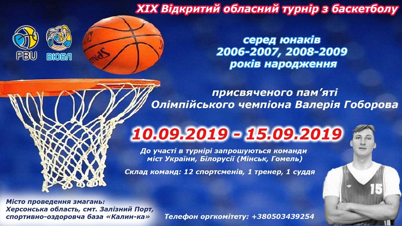 На Херсонщині відбудеться міжнародний юнацький турнір
