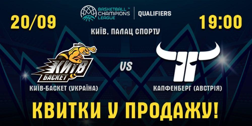 Київ-Баскет - Капфенберг: квитки на Лігу чемпіонів вже у продажу