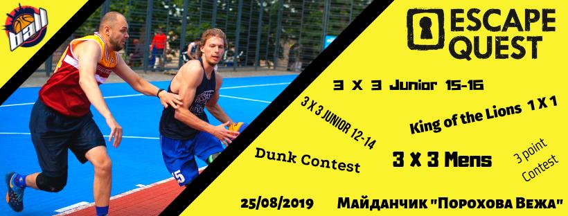 У Львові відбудеться баскетбольний турнір Escape Quest Cup 3х3