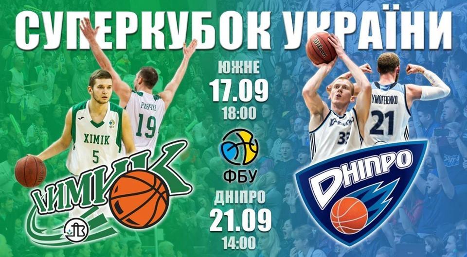 В Україні стартує новий баскетбольний сезон: анонс першого матчу за Суперкубок