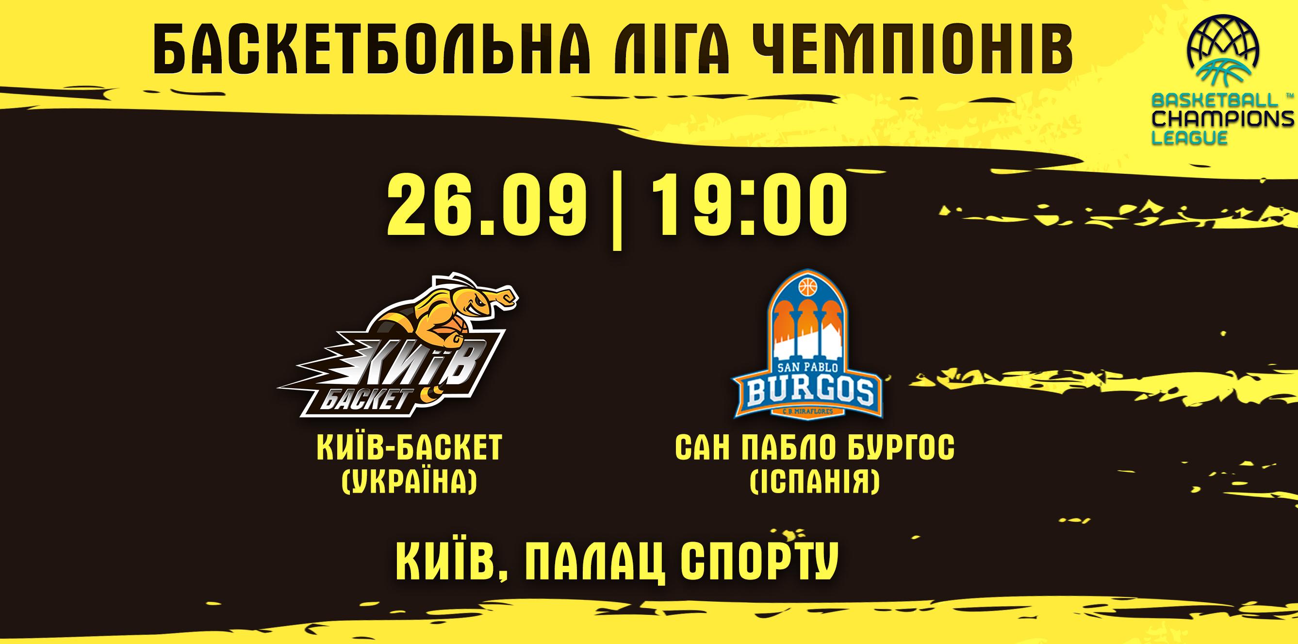 Київ-Баскет зіграє проти іспанського Бургоса за місце в групі Ліги чемпіонів — квитки вже у продажу