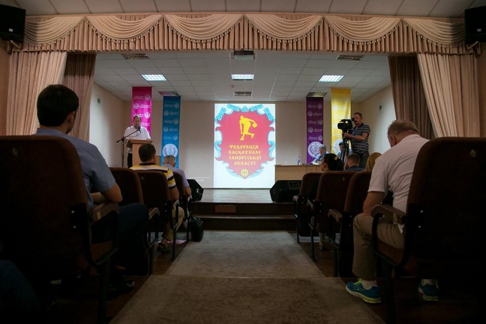 Відбулася звітно-виборча конференція Федерації баскетболу Запорізької області