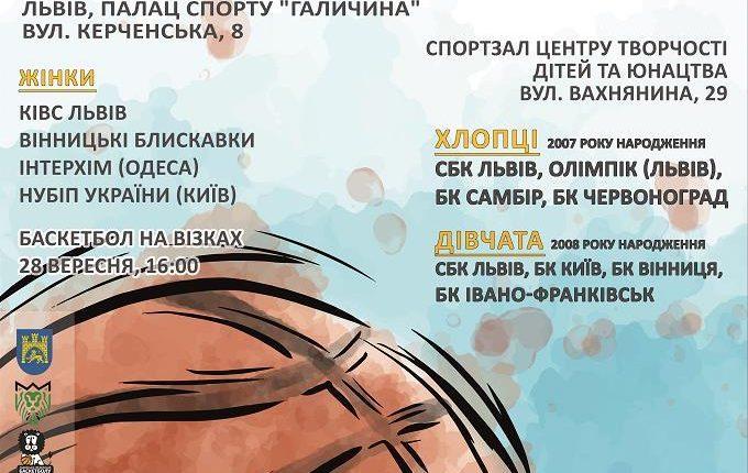 Відкритий Кубок Львова: розклад матчів та відеотрансляція