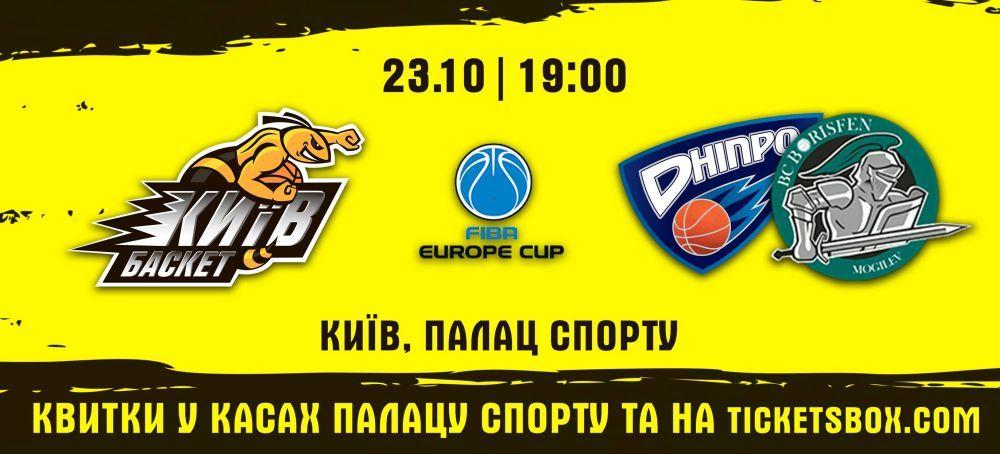 Матч Кубка Європи ФІБА у київському Палаці Спорту – квитки вже у продажу!
