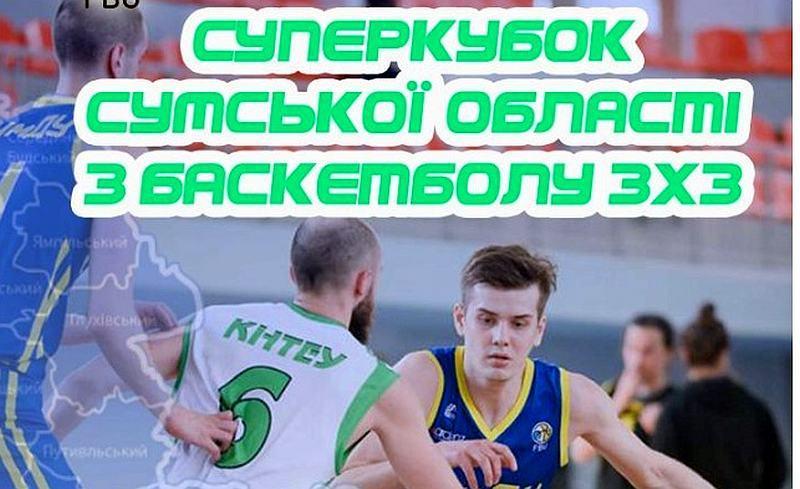 У Сумах відбудеться етап молодіжного чемпіонату України 3х3 Шлях до Токіо