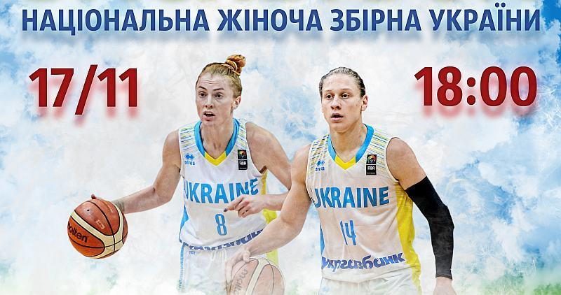 Збірна України зіграє проти Португалії в Харкові