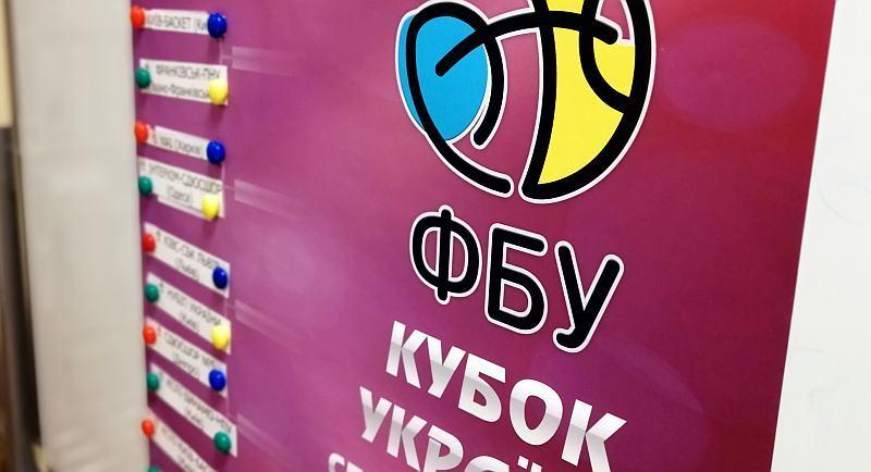 Кубок України: визначено пари 1/8 фіналу у жінок