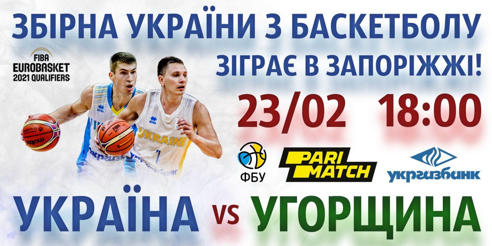 Збірна України розпочне відбір на ЄвроБаскет-2021 матчем у Запоріжжі. Квитки вже у продажу!