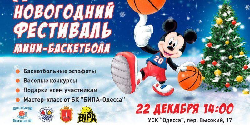 У Одесі відбудеться новорічний фестиваль для наймолодших баскетболістів