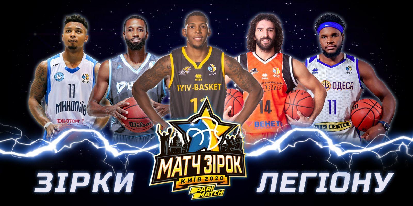 Визначено стартові п'ятірки та тренерів команд України та Легіону на Матч Зірок Суперліги-2020