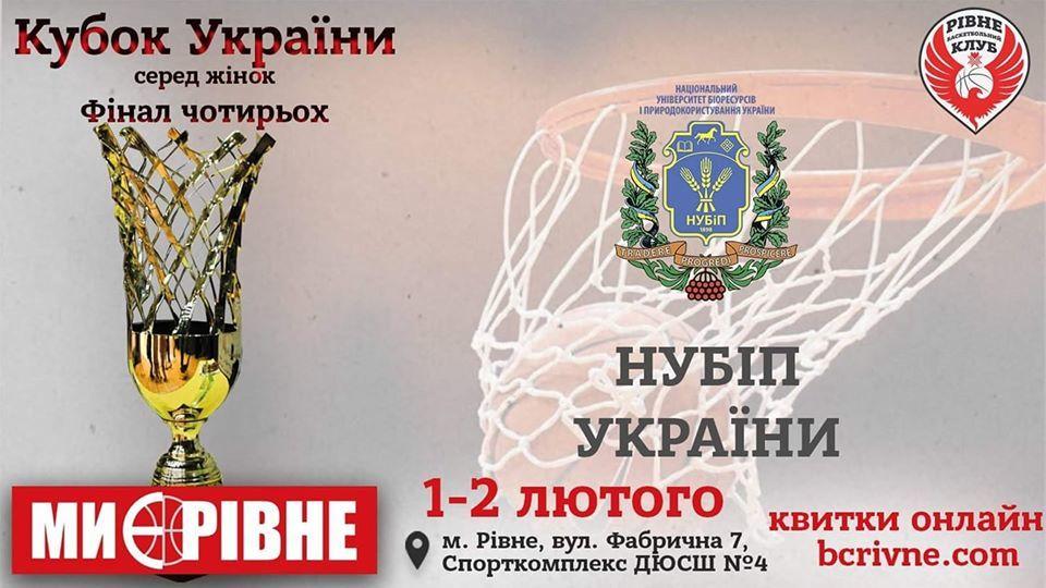 Баскетболістки Рівного запрошують на Фінал чотирьох Кубка України
