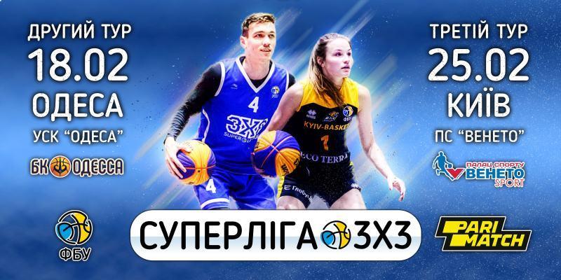 У Одесі та Києві відбудуться наступні тури Суперліги Парі-Матч 3х3