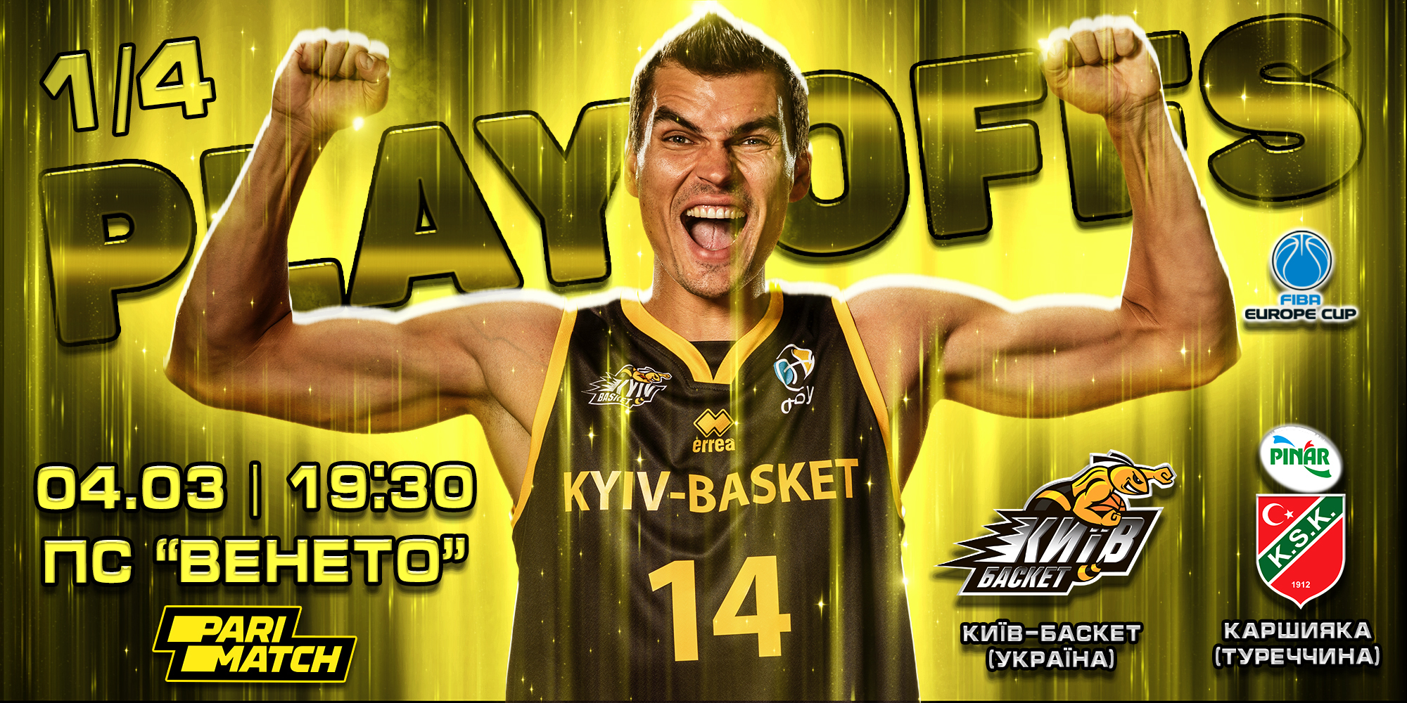 Найочікуваніша гра євросезону! Стали відомі дати та місце проведення матчів Київ-Баскета проти Каршияки