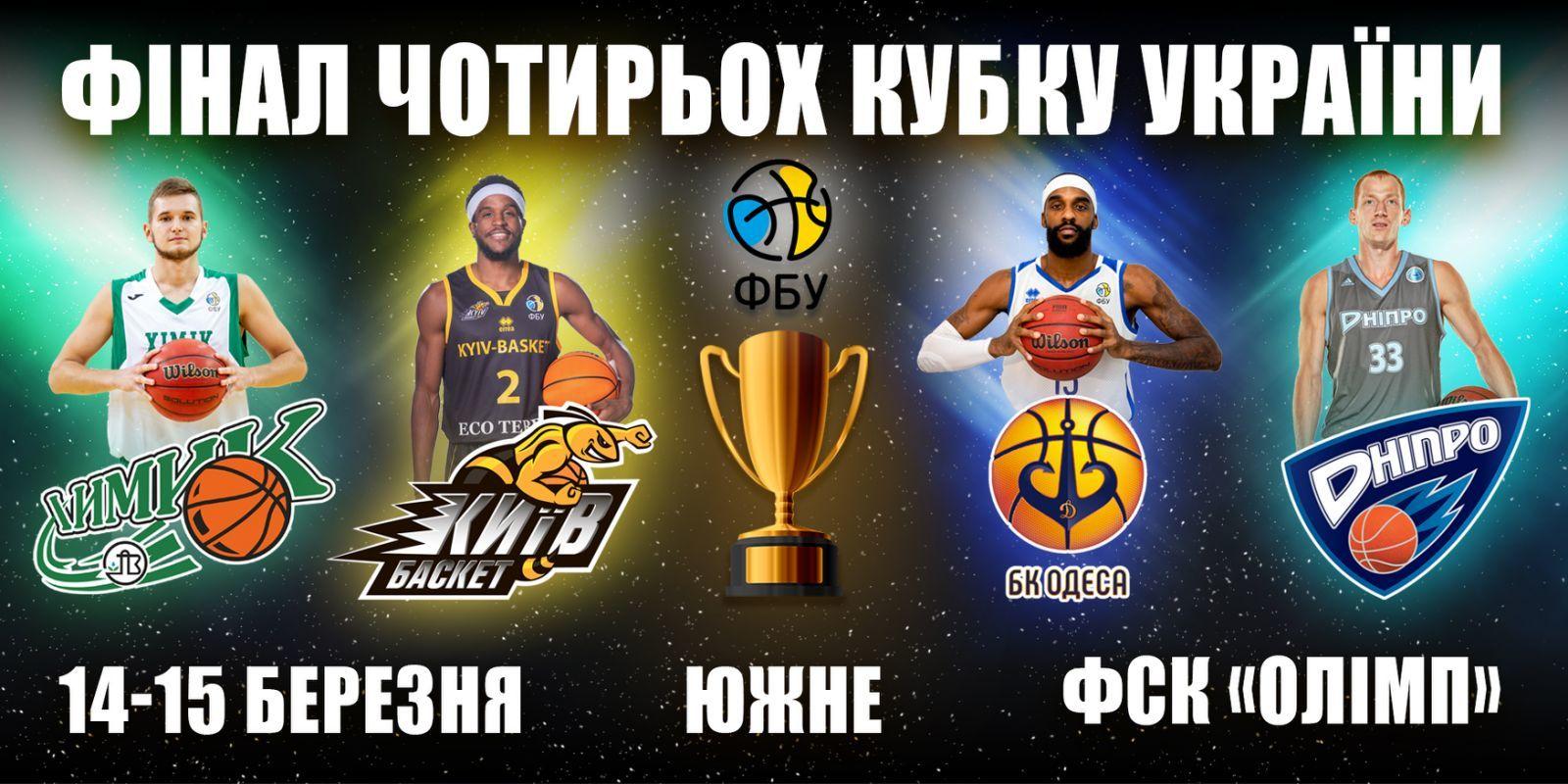 Два телеканали покажуть вирішальні матчі Кубка України у прямому ефірі