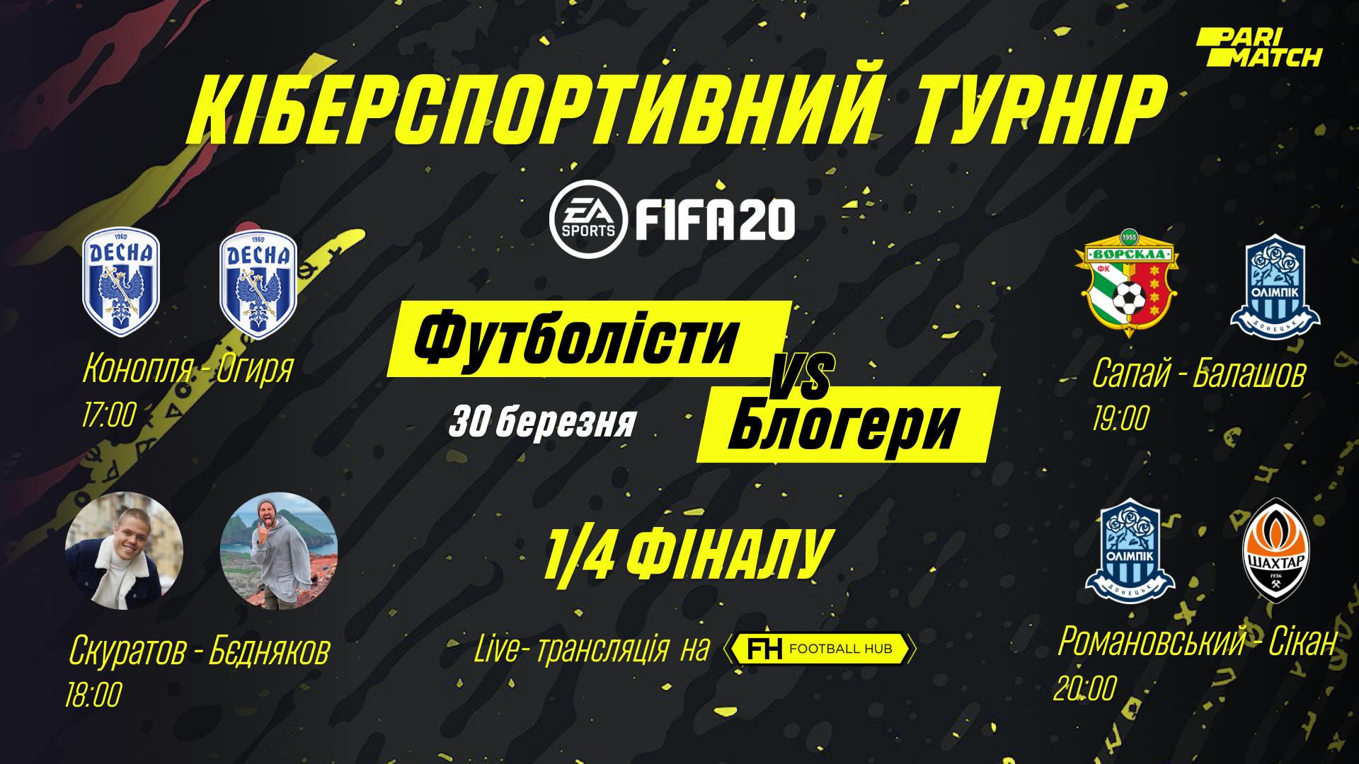У кіберспортивному турнірі @parimatchukraine стартує боротьба в топ-4