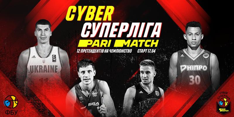 Cyber Суперліга Парі-Матч: онлайн відеотрансляція матчів 18 квітня