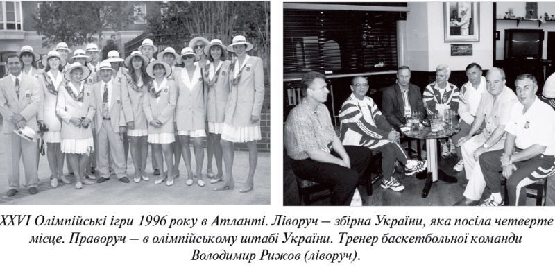 Баскетбол України: період незалежності – омріяна Олімпіада