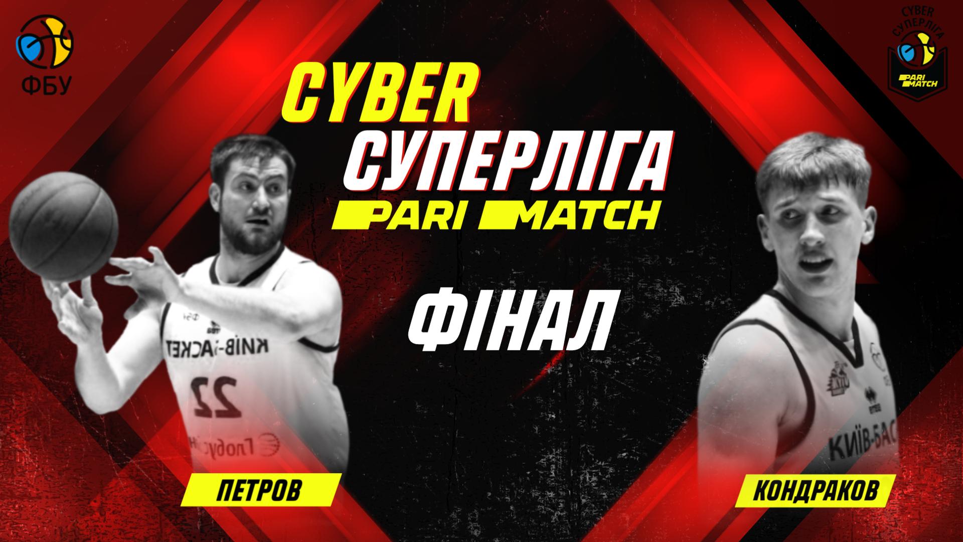 Cyber Суперліга Парі-Матч: відео фінальних матчів