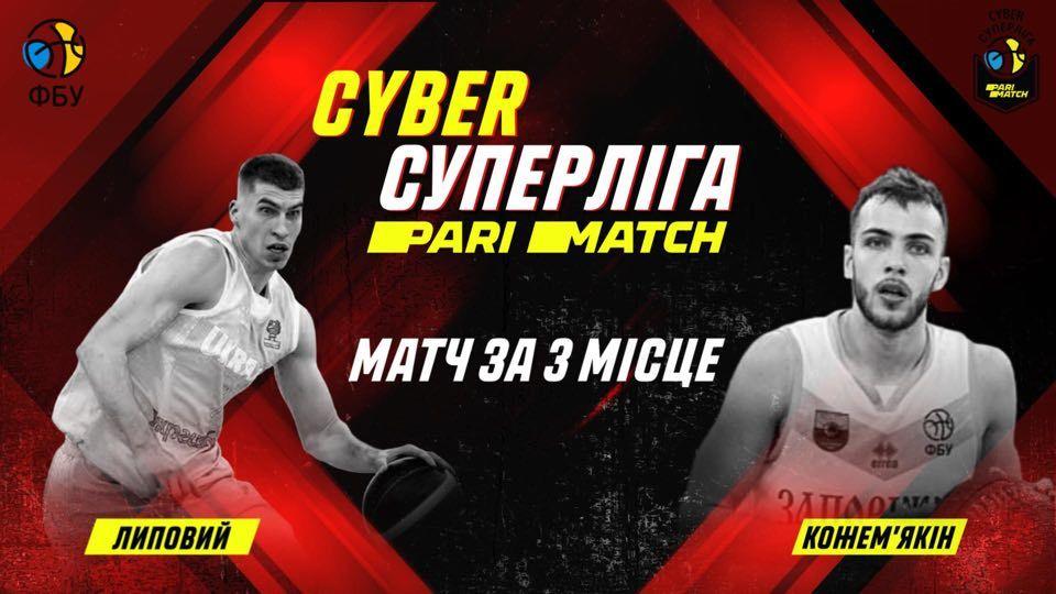 Андрій Кожем'якін виборов третє місце в Cyber Суперлізі Парі-Матч
