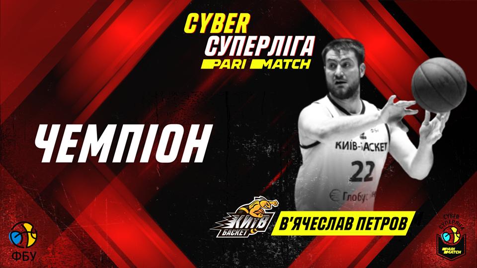 В'ячеслав Петров – переможець Cyber Суперліги Парі-Матч