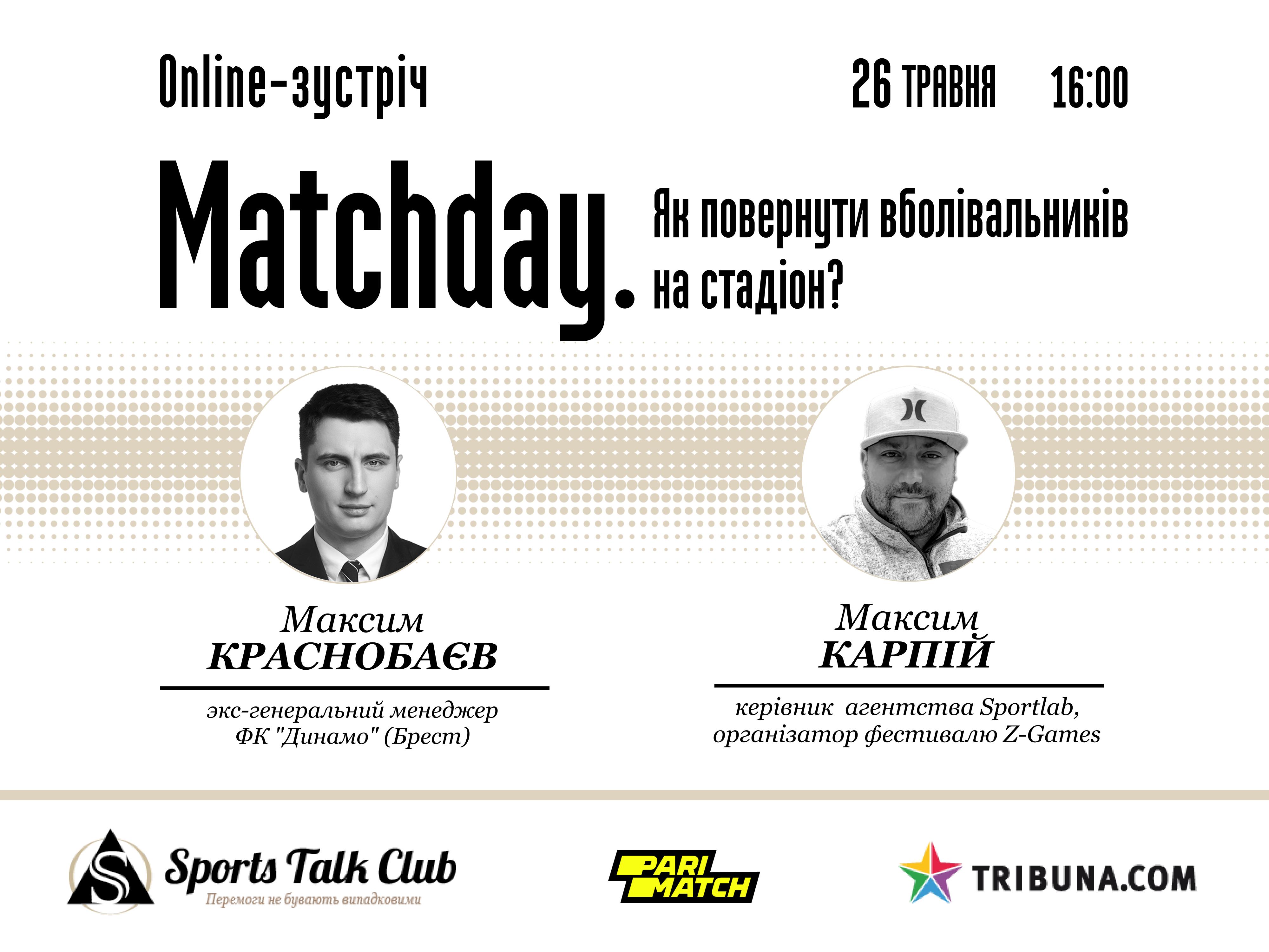 Sports Talk Club — Matchday. Як повернути вболівальників на стадіон?