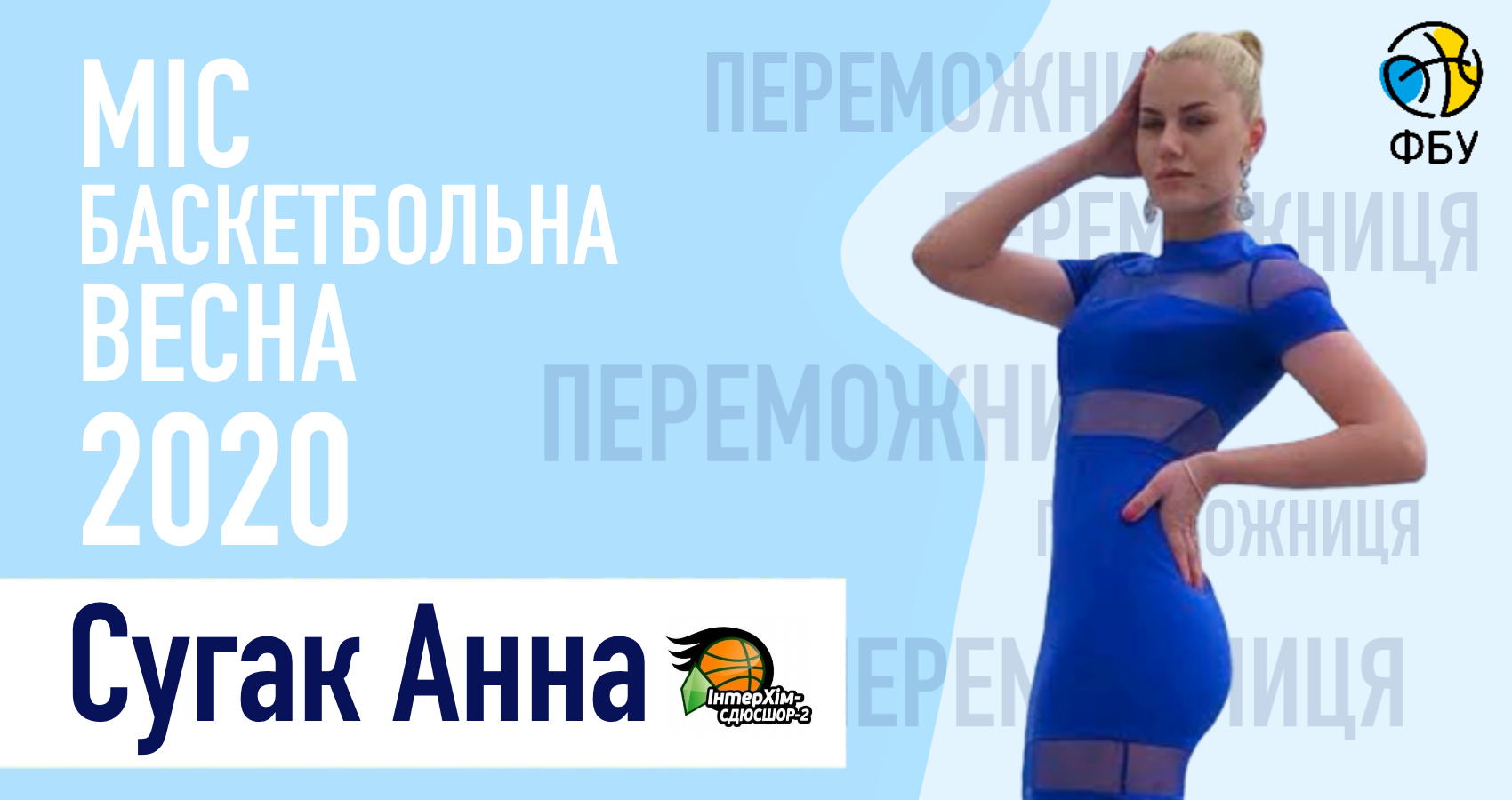Ганна Сугак - переможниця конкурсу Баскетбольна весна-2020