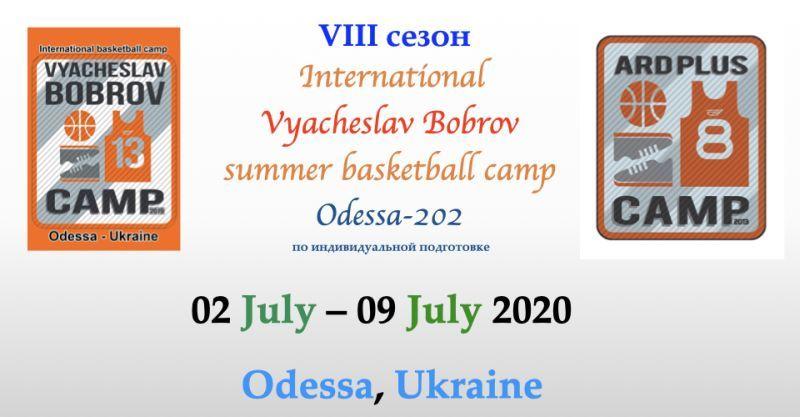 У Одесі відбудеться міжнародний баскетбольний табір В`ячеслава Боброва