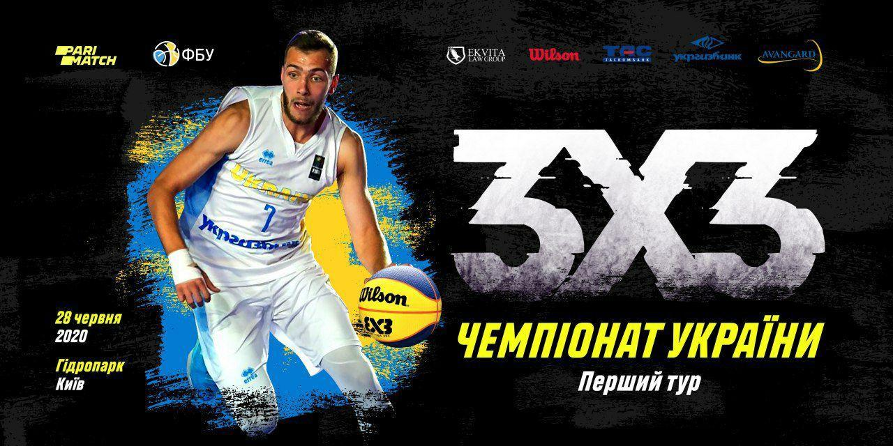Стартує чемпіонат України 3х3. Перший тур прийме без глядачів Київ