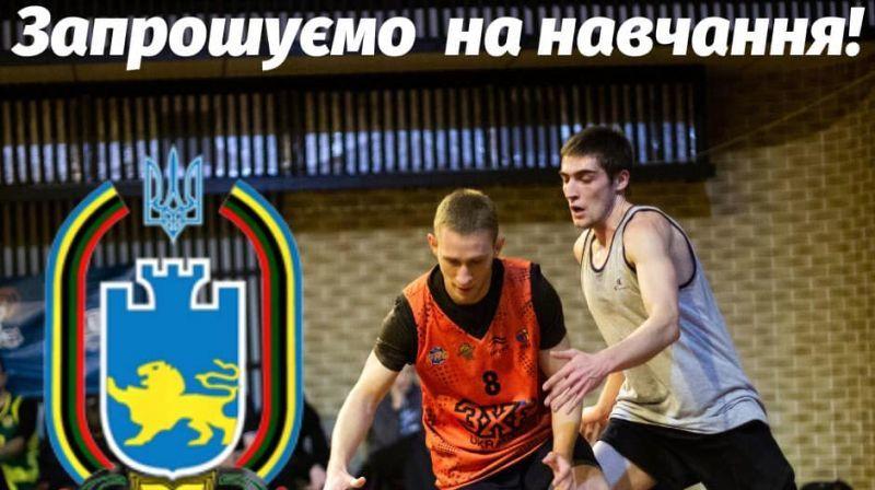 Львівський державний університет фізичної культури запрошує на навчання баскетболістів