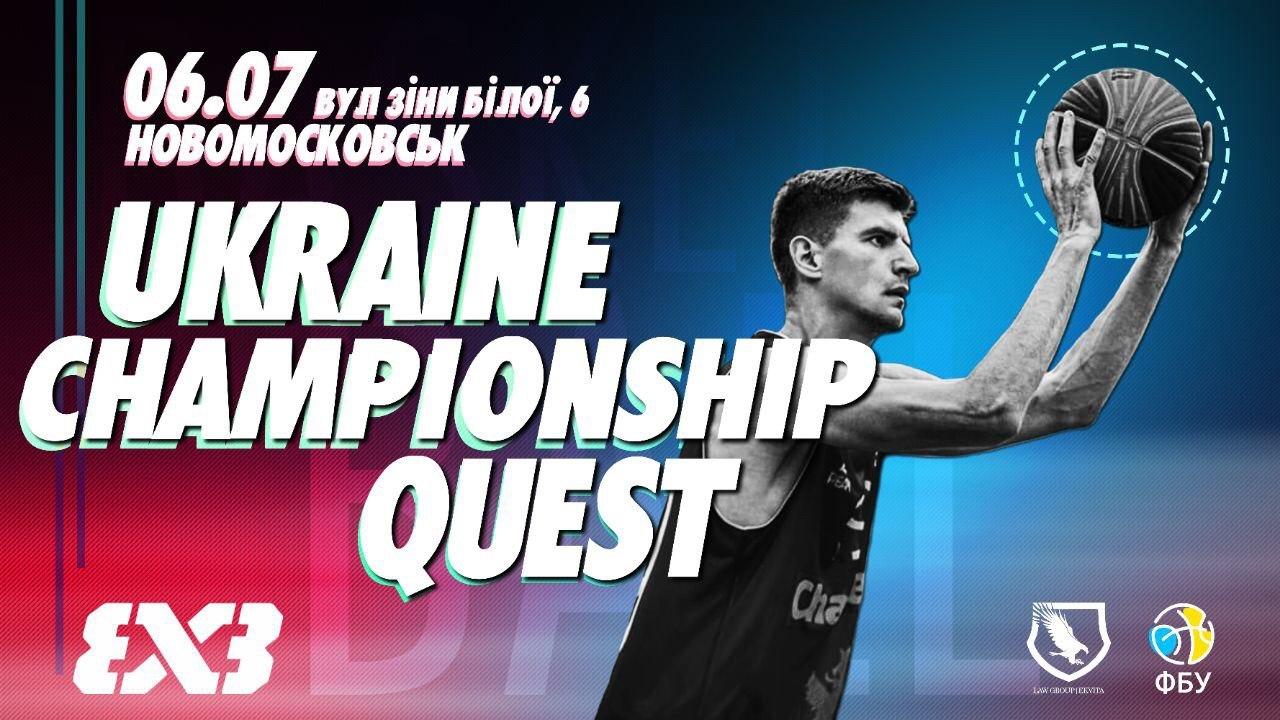 У Новомосковську відбудеться сателіт до Східного туру чемпіонату України 3х3