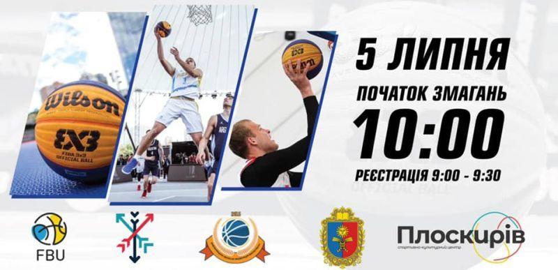 У Хмельницькому відбудеться першість області з баскетболу 3х3