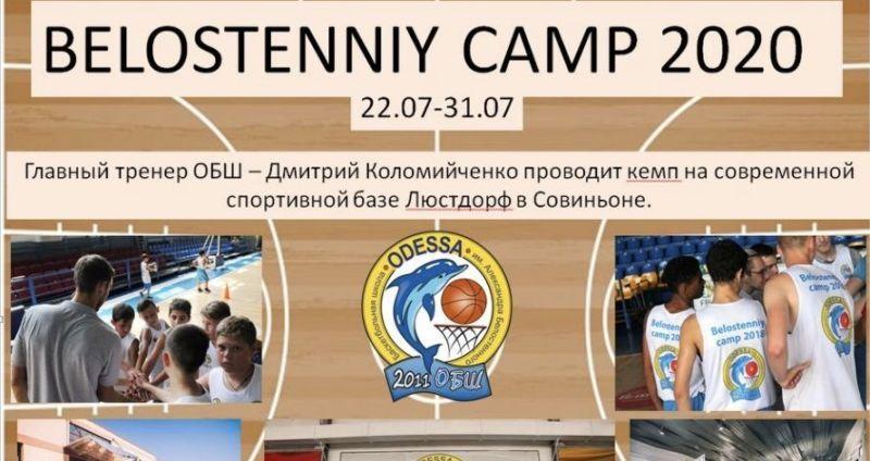 У Одесі відбудеться літній баскетбольний табір