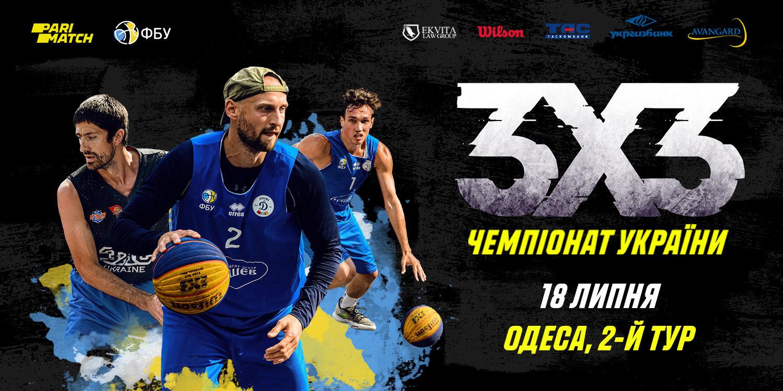 Реєстрація другого туру чемпіонату України 3х3 в Одесі продовжена до 16 липня. У кваліфікації можуть взяти участь усі охочі