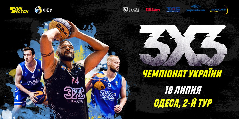 Відкрита реєстрація на другий тур чемпіонату України 3х3, який відбудеться в Одесі