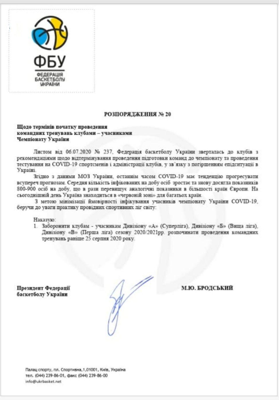 http://i.fbu.kiev.ua/1/34775/docfbu2.jpg