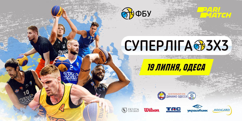 Сьогодні в Одесі відбудеться 4 тур Суперліги Парі-Матч 3х3