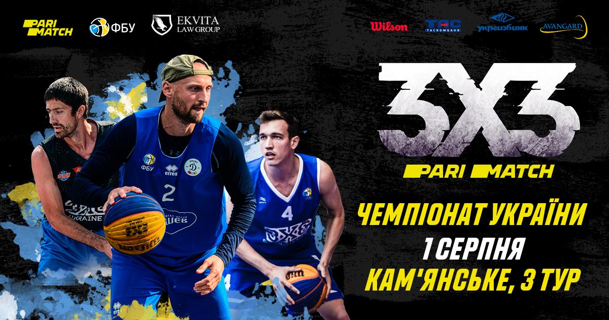 Чемпіонат України 3х3: відеотрансляція турніру в Кам'янському