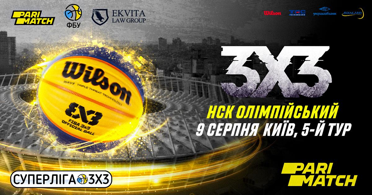 Сьогодні на головній арені України відбудеться тур Суперліги Парі-Матч 3х3