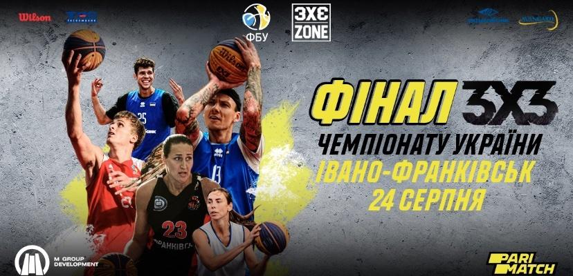 Фінал чемпіонату України 3х3 з грандіозним призовим фондом відбудеться у Івано-Франківську