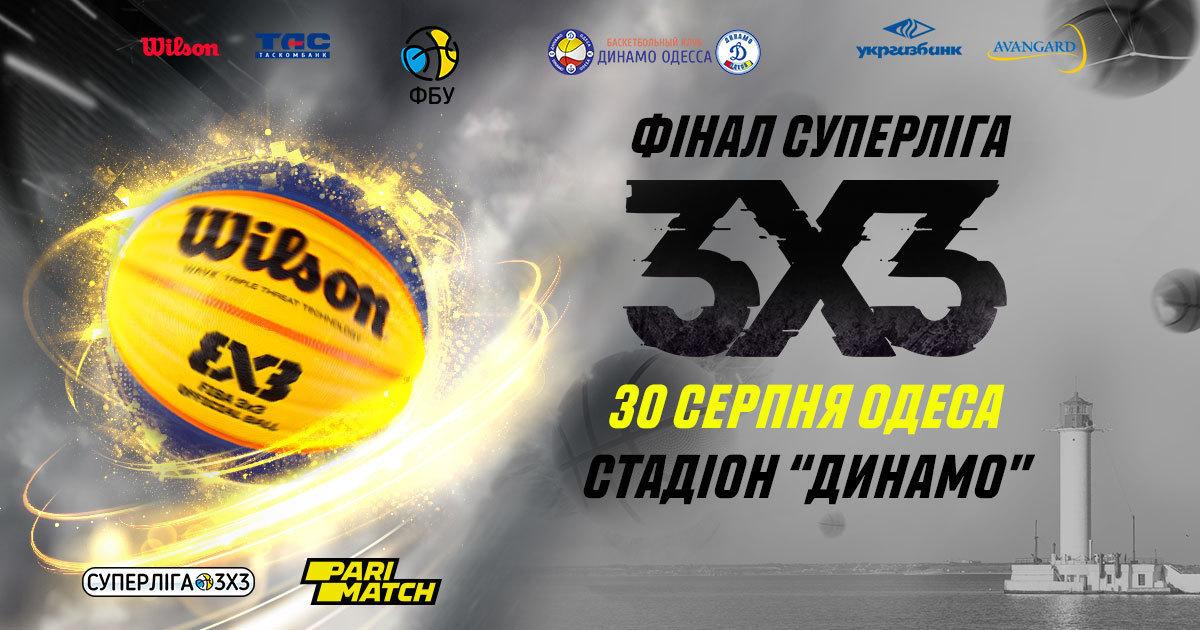 Суперліга Парі-Матч 3х3: онлайн відеотрансляція фіналу сезону