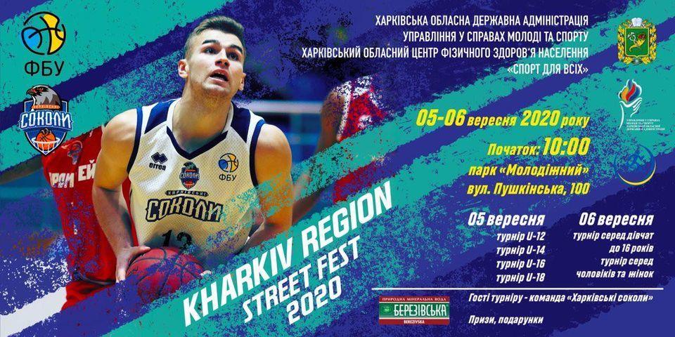 У Харкові відбудеться фестиваль вуличного баскетболу