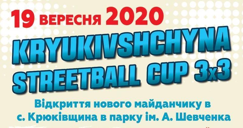 На Київщині відбудеться Kryukivshchyna Streetball Cup 3х3