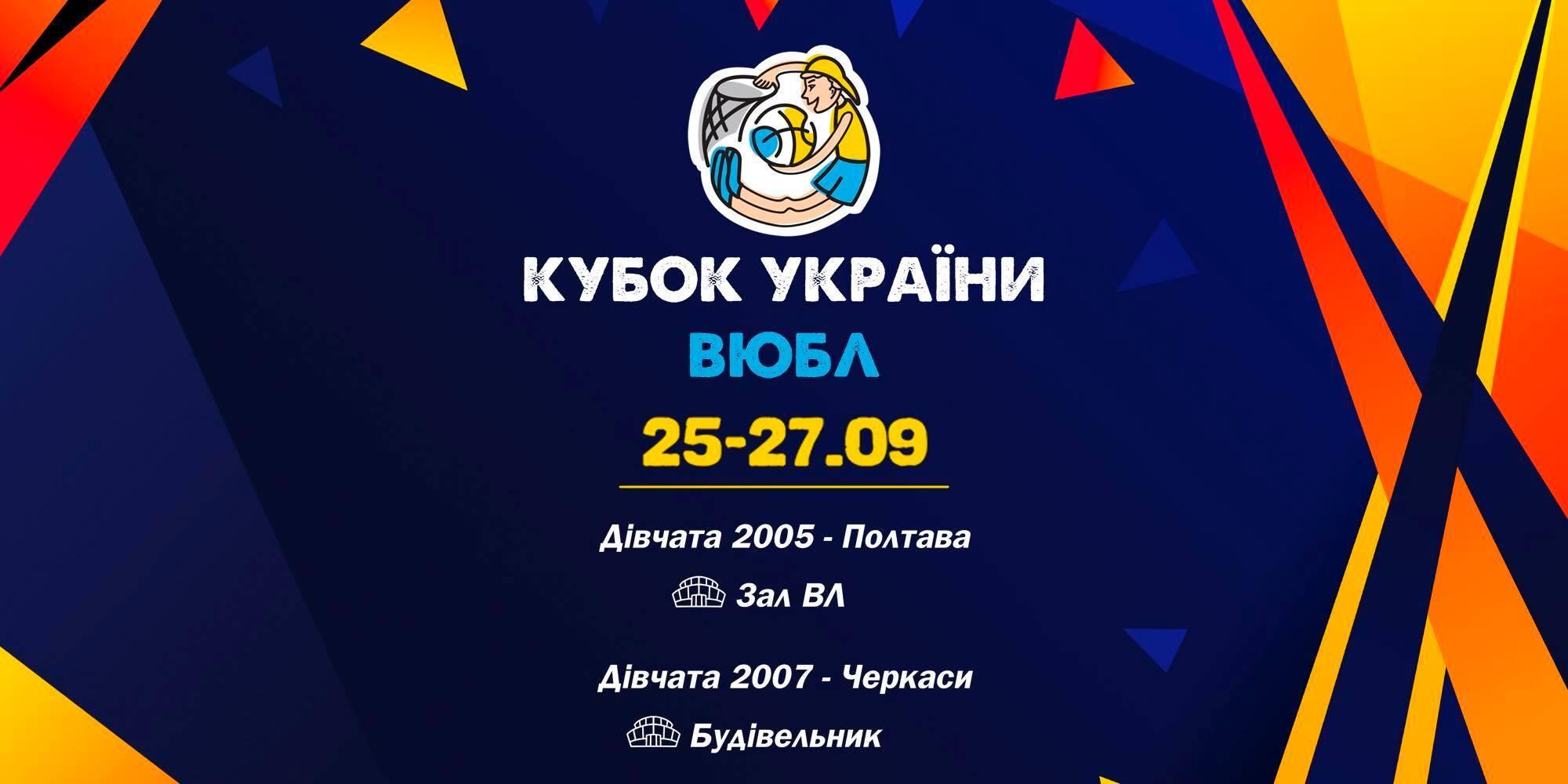 Кубок ВЮБЛ: дівчата зіграють в Черкасах та Полтаві