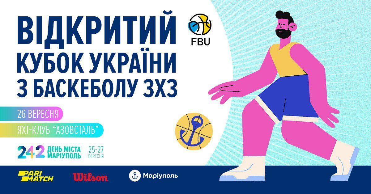 22 команди зіграють на Відкритому кубку України 3х3 у Маріуполі