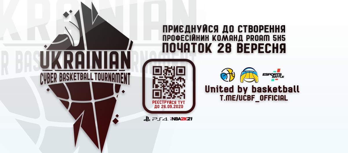Ukrainian Cyber Basketball Tournament 1x1: відеотрансляція