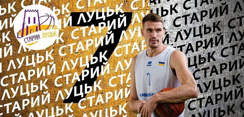 Старий Луцьк підсилився досвідченим українцем