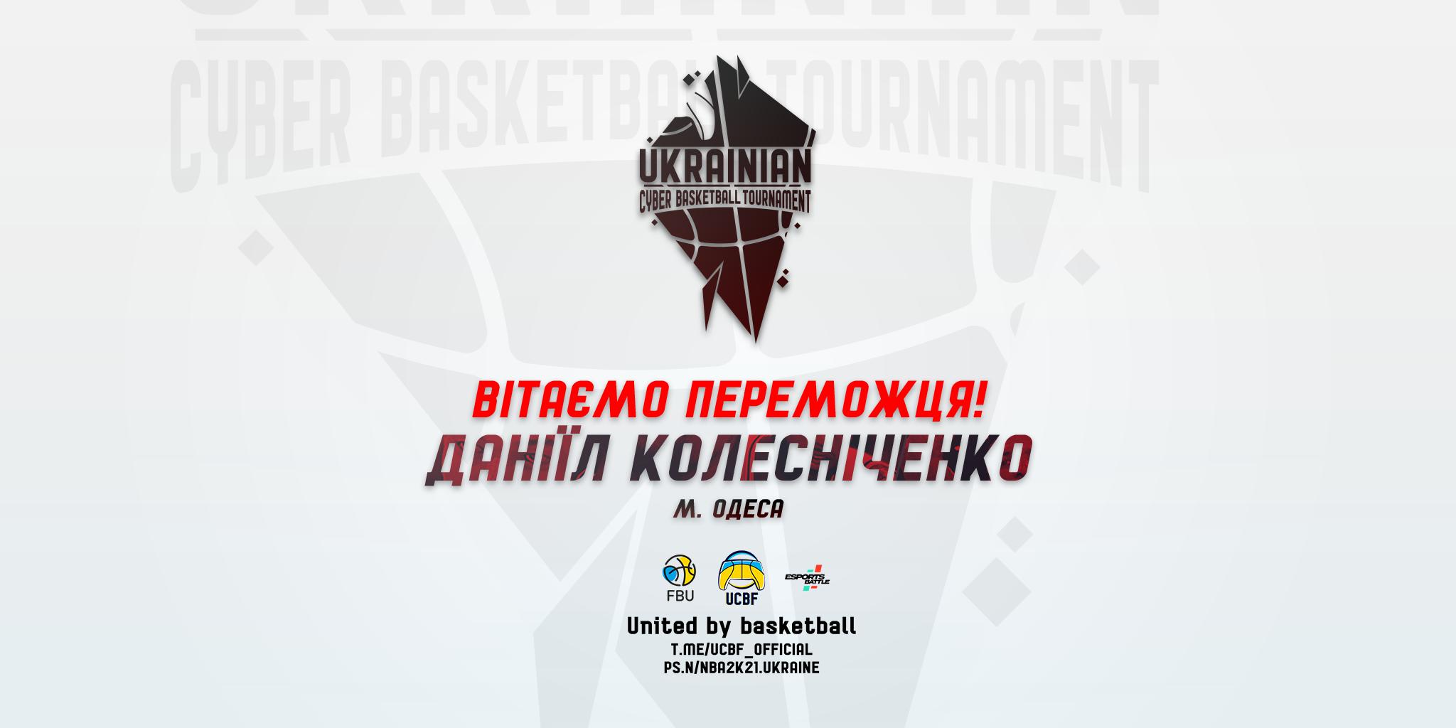 Визначився переможець кібербаскетбольного турніру UA Cyber Basketball Tournament