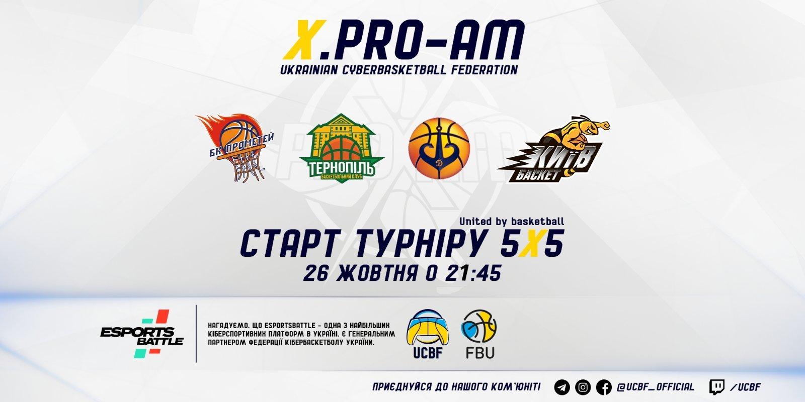 26 жовтня стартує турнір X.PRO-AM 5x5